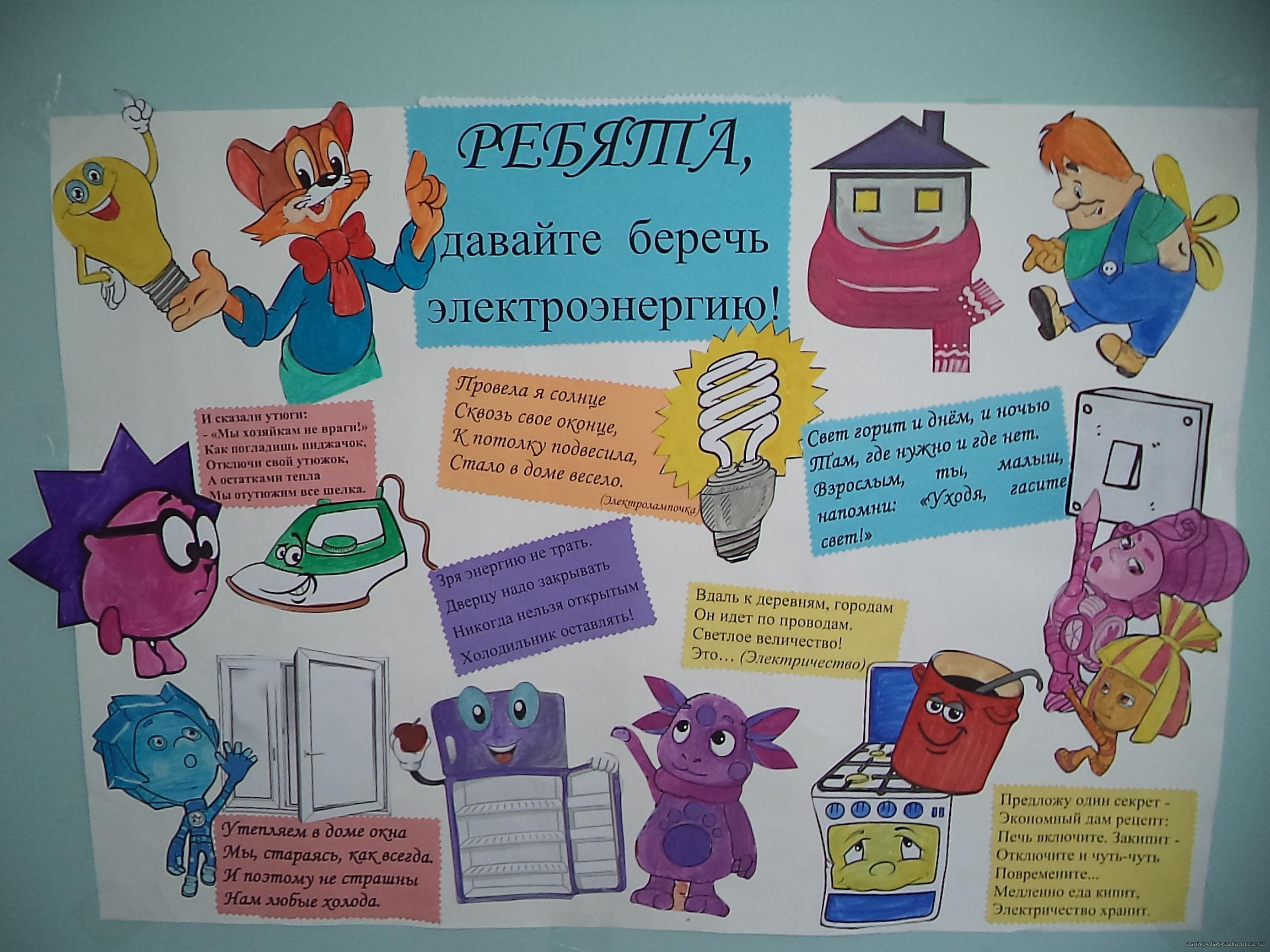 картинки по энергосбережению в детском саду